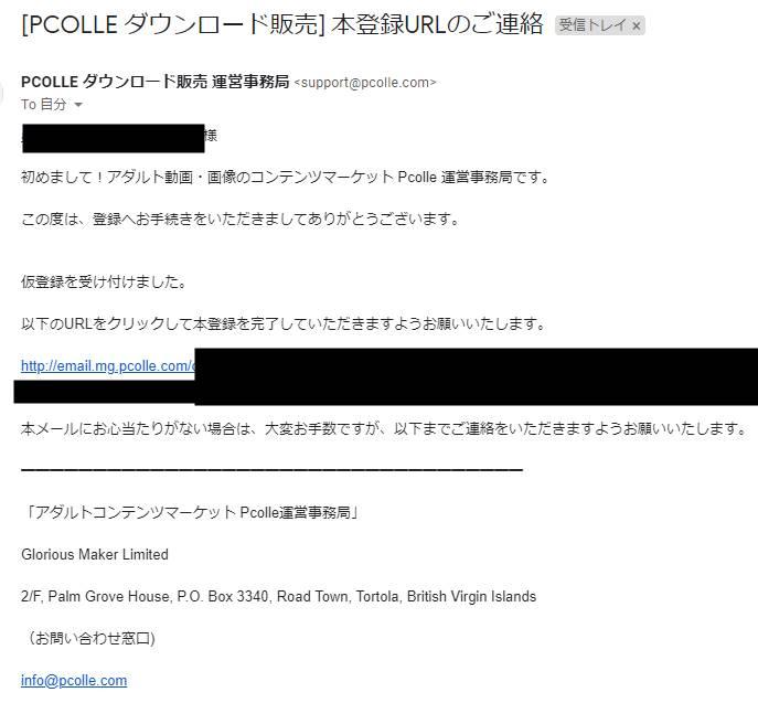 pcolle会員登録No5